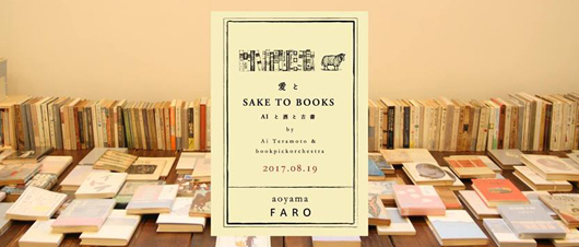 愛とSAKE TO BOOKS